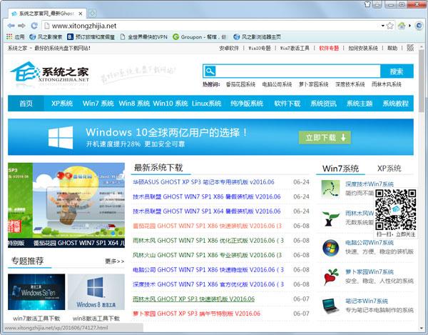 风之影浏览器(Slimjet) V10.0.7.0 多国语言版