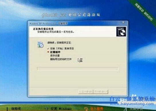 白云一键重装系统6.2绿色版5