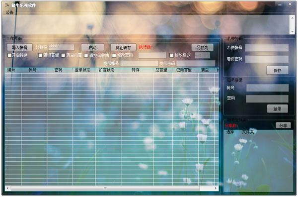储牛乐视软件 V1.0 绿色版