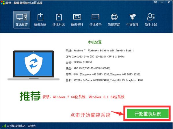 屌丝一键重装系统软件V2.0正式版