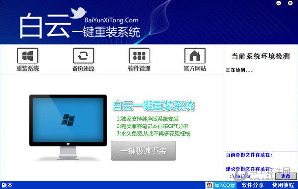 白云一键重装系统工具v7.4.8纯净版1