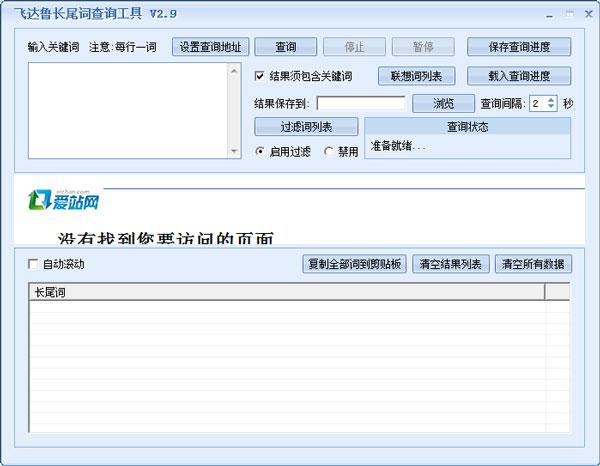 飞达鲁长尾词关键词查询工具 V2.9