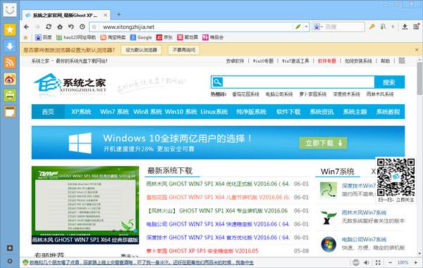 傲游云浏览器 V4.9.3.1000