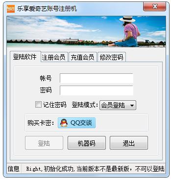 乐享爱奇艺账号注册机 V1.25 绿色版