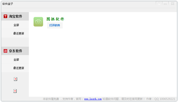 图抓淘宝图片下载器 V2.5.0.29 绿色版