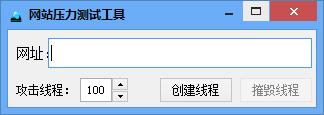 网站压力测试工具 V1.0 绿色版