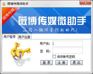 薇博传媒微助手 V1.38 绿色版
