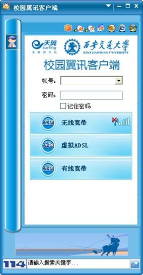 校园翼讯客户端 V3.1.6