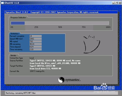 小白一键重装系统工具v7.8.0  5