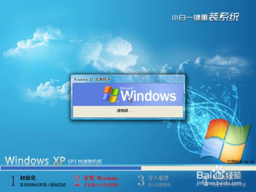 小白一键重装系统工具v7.8.0  6