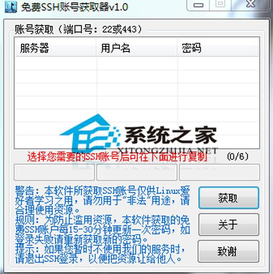 免费SSH账号获取器 1.0 绿色免费版