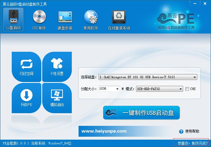 黑云一键重装系统V3.2.0.1 黑云一键快速装机官方版下载5