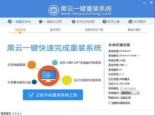 黑云一键重装系统V3.2.0.1 黑云一键快速装机官方版下载1