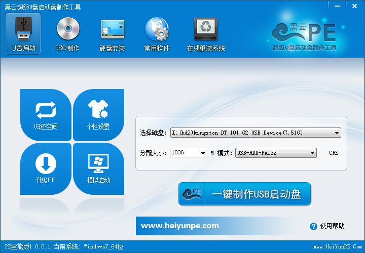 黑云一键重装系统V3.2.0.1 黑云一键快速装机官方版下载2
