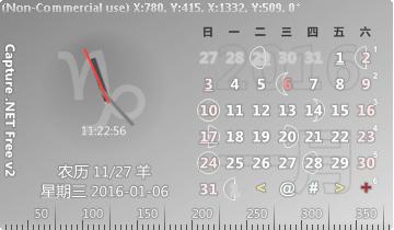Capture.NET(超级电脑瑞士刀) V13.2.6061 绿色版