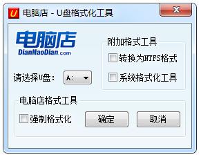 电脑店U盘格式化工具 V2.0 绿色版