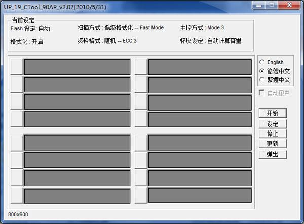 UP19_CTool_90AP(群联U盘量产工具) V2.07 绿色版