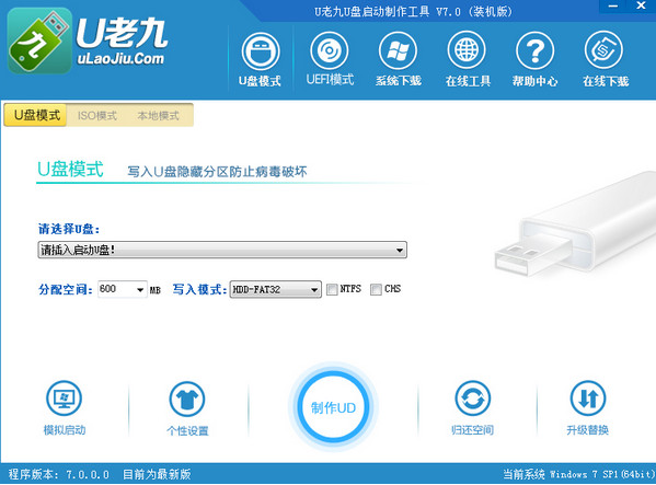 U老九u盘启动盘制作工具V2.7正式版