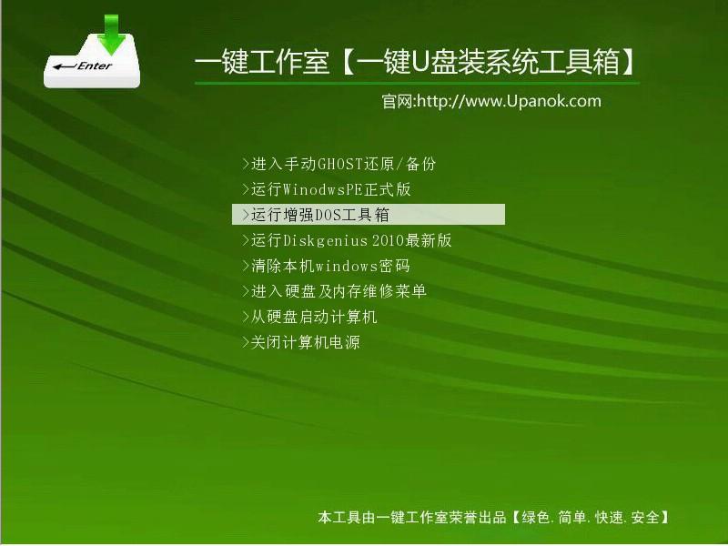 一键工作室u盘启动盘制作工具v1.5正式版