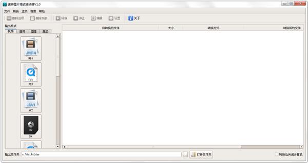 速转图片格式转换器 V1.0