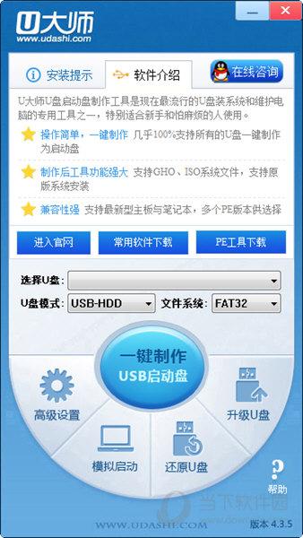 U大师U盘启动盘制作工具V3.5体验版