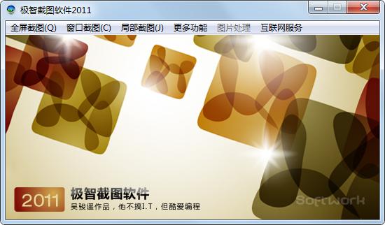 极智截图软件 V6.1 绿色版