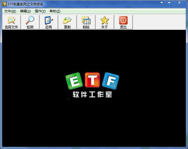 ETF批量系列之文件改名 V1.5.6 绿色版