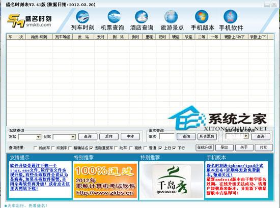 名列车时刻表电脑版 2012.03.20 绿色免费版