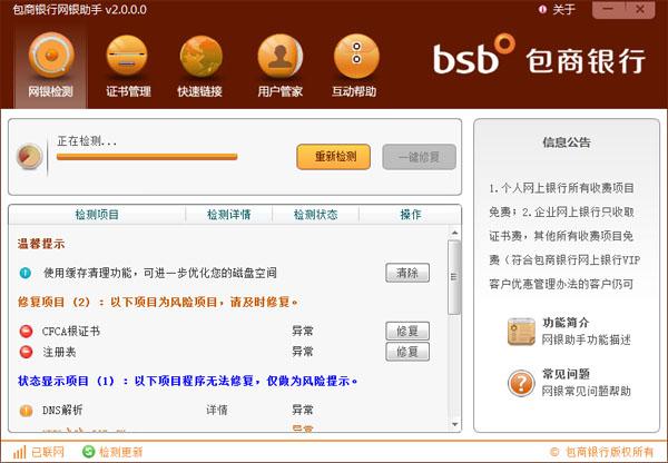 包商银行网银助手 V2.0.0.0