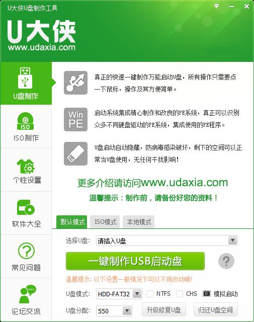 U大侠U盘启动盘制作工具V2.0.12装机版
