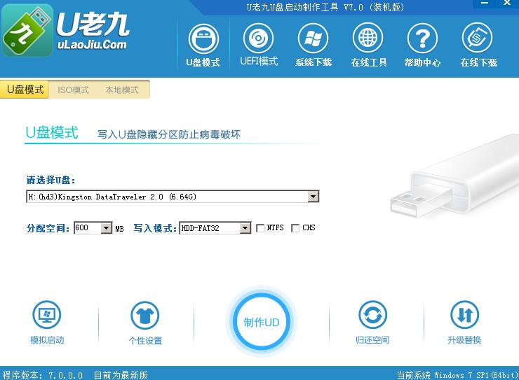 U老九u盘启动盘制作工具v7.0.0装机启动版