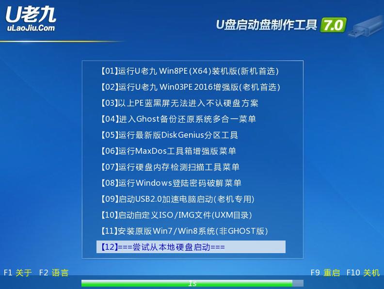U老九u盘启动盘制作工具v7.0.0装机启动版(1)