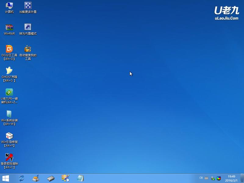 U老九u盘启动盘制作工具v7.0.0装机启动版(2)