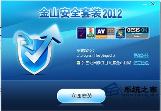 金山毒霸安全套装 2012(0302) 正式版 简体中文官方安装版