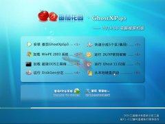 番茄花园 Ghost XP SP3 海量驱动装机版 v2014.08