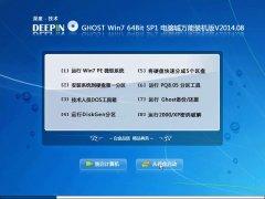 深度技术 Ghost Win7 x64 Sp1 电脑城装机版 v2014.08