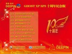 深度技术GHOST XP SP3 十周年快速装机版 【珍藏版】