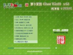 萝卜家园 Ghost Win10 x64 纯净版 V2015.01