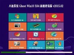 大地系统 GHOST WIN10 X64 旗舰增强版 V2015.02