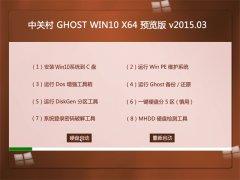 中关村  GHOST WIN10 X64 预览版 V2015.03