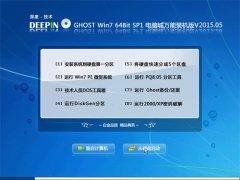 深度技术 Ghost Win7 64位 劳动节装机版 2015.05