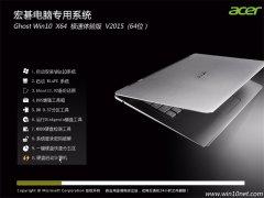 宏碁(acer)专用系统 Ghost Win10 64位 极速体验版 v2015
