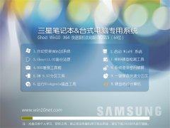 三星(samsung) Ghost Win10(64位)快速装机优化版V2015