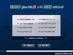 深度技术 Ghost(64位) win10 X64 纯净稳定版 2015.05