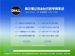 戴尔 Ghost Win10 x64 电脑城装机版 V2015.05