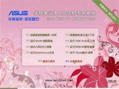 华硕 Ghost Win10 x64 快速装机版 2015.05