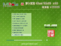 萝卜家园 Ghost win10 X64 装机纯净版 2015.05
