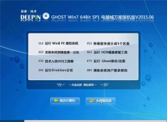 深度技术 Ghost Win7 64位电脑城装机版 v2015.06