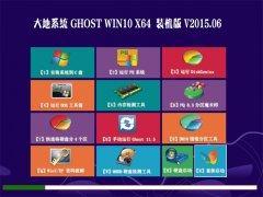 大地系统 GHOST WIN10 X64 电脑城装机版 2015.06