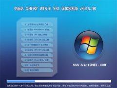 电脑店 GHOST WIN10 X64 优化装机版 2015.06